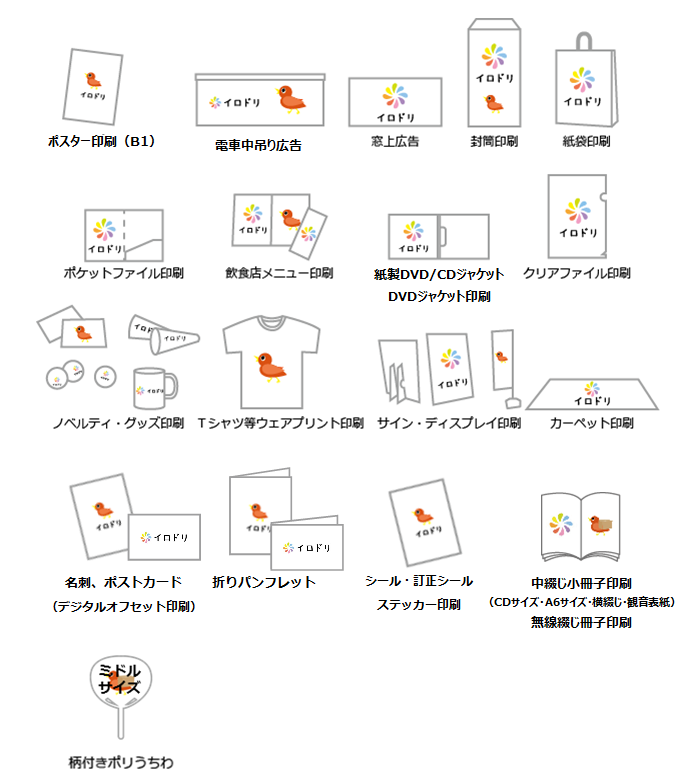 obon_goods_2019.png
