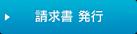 mypage_seikyusho.png