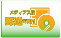 nyukohouhou_Media.jpg